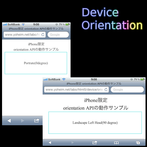 device orientation iPhone