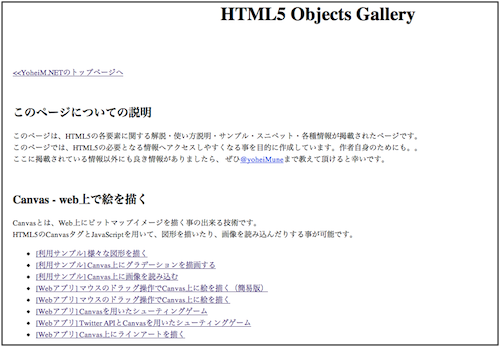 HTML5 Objects Gallery Page Screenshot